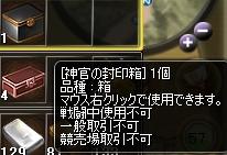 神官ゲッツ(^ω^)b