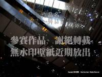 【壁紙】歓楽国度復興記・「うたかた~舞い降りる~」(watermark付き)