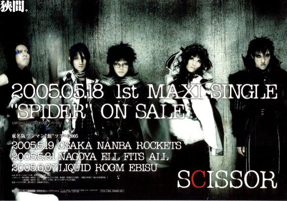scissor02.jpg
