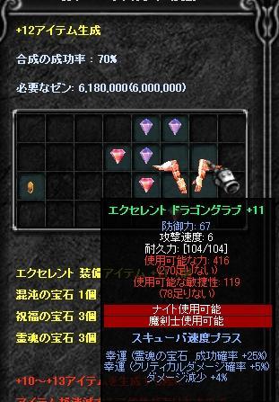 EXRD+11減