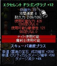 EXRD+12減