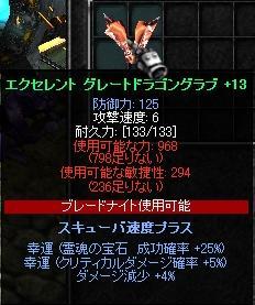 EXGD腕減+13L