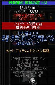 阿修羅鎧+13L
