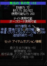 無名の革兜+13op12L