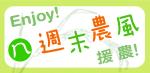 shumatunofu_banner(2).png