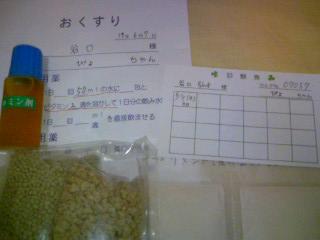 ぴよちゃんの薬袋と診察券070607