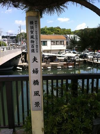 fuufubashi.jpg