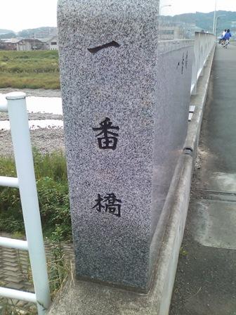 ichibanbashi.jpg