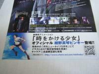 tokikake_7.jpg