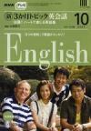 NHKテレビ英語講座