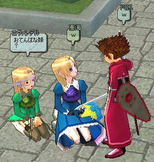 魔王と美人姉妹