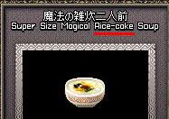 ライスケーキ?