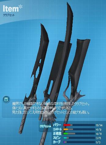 黒魔剣セット