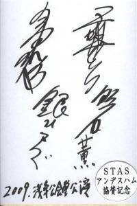 STASサイン