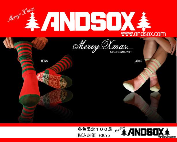 Xmasandsox1.jpg