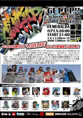 GET_UP_syusei.jpg