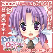 Princess Party Camellia~プリンセスパーティーカメリア~
