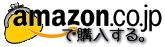 Amazon.comで購入する。