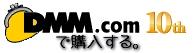 DMM.comで購入する