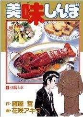 美味しんぼ (1)c