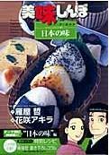 美味しんぼア・ラ・カルト(48)