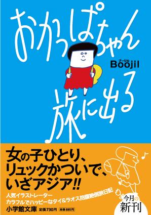 okappabook_new.jpg