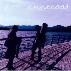 annecoat2011ワンマンDVD画像縮小