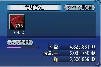 生糸89⇒ベルベット100の売値