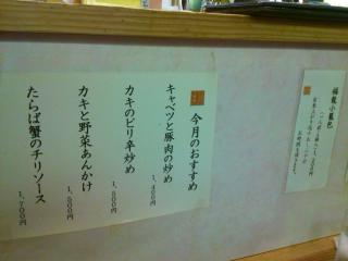 fukuryu2_convert_20110317234814.jpg
