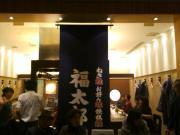 fukutaro_convert_20110216214612.jpg