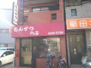 hiroki_convert_20110306170835.jpg