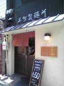 honmachi_convert_20100511231129.jpg