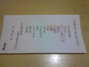 joyato2_convert_20110308233337.jpg