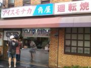 kadoya_convert_20100921233313.jpg