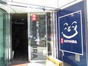 kotohira_convert_20100601232320.jpg