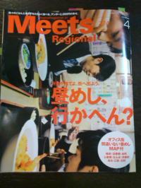 meets4_convert_20110511175107.jpg