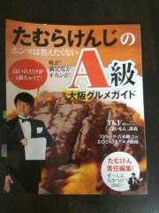 tamuken_convert_20110317233554.jpg