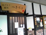 tsukirou_convert_20100303215956.jpg