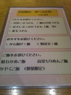 udonbiyori1_convert_20110407163449.jpg