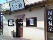 utuwa_convert_20100220160222.jpg