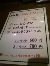 yamako1_convert_20101003225443.jpg