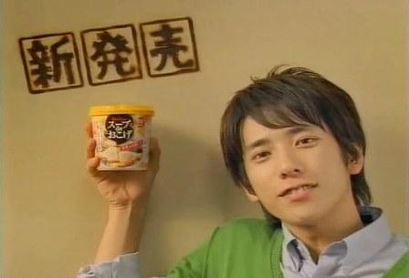 ninomiya soup cm 1
