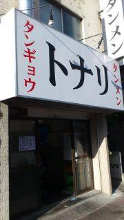 20110927tonari2_003.jpg
