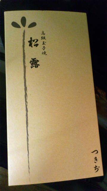 shourotamagoyaki002.jpg