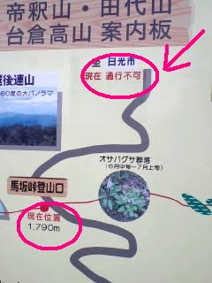 川俣桧枝岐林道11