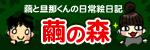 mayunomori bana-