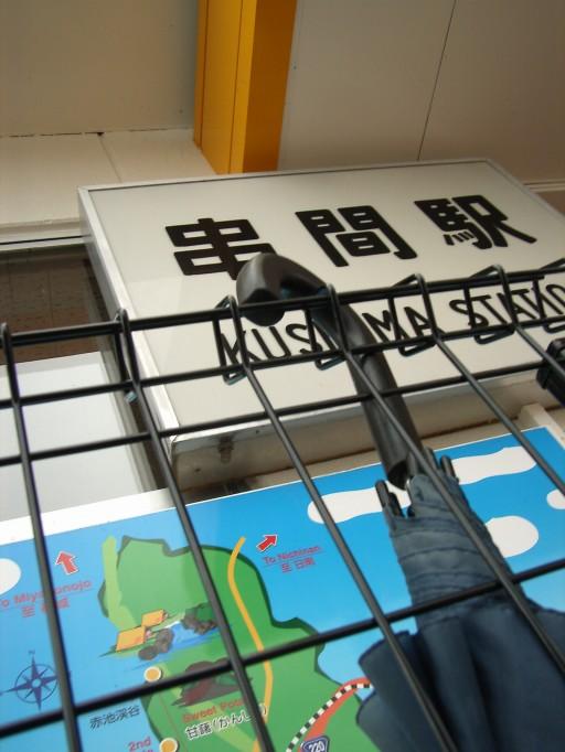 KushimaStation5.jpg