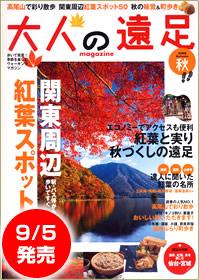 080905otonanoensoku_aki2008.jpg