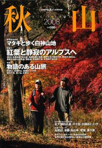 080909gakujin_akiyama.jpg