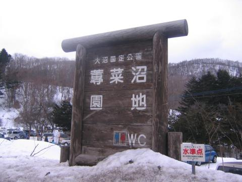 函館大沼 蓴菜沼